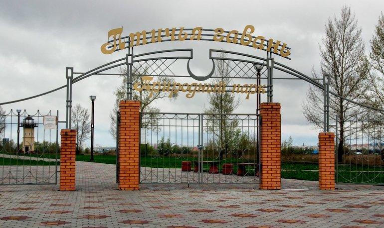 уникальный природный парк в Омске