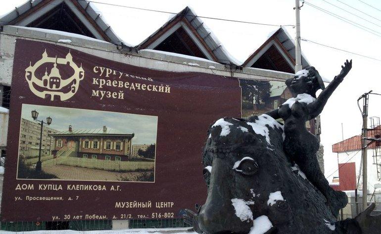 краеведческий музей Сургут