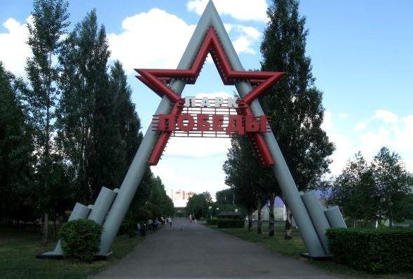 парк Победы Кемерово