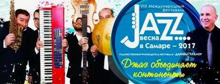 Джазовый фестиваль в Самаре