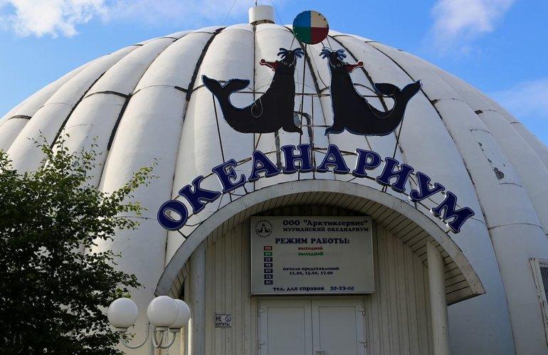 океанариум Оленегорск